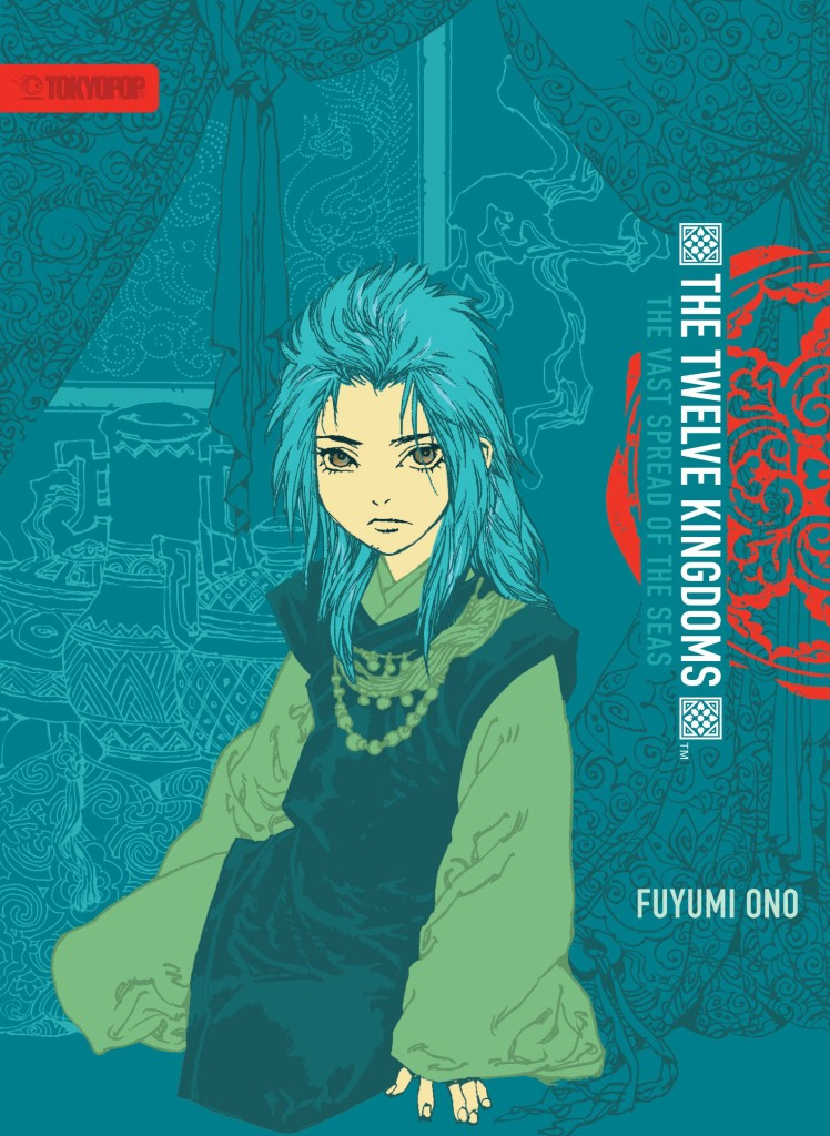 """The Twelve Kingdoms - The Vast Spread of the Seas"" by Fuyumi Ono."
